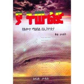 Ya Yiwilid (No.2)