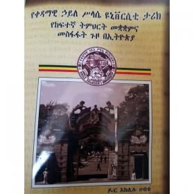 YeKedamawi Haile Silassie Yuniveristy Tarik YeKefitegna Timihirt Mekuakuamina Mesifafatin Guzo BeEthiopia