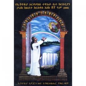 YeEthiopia Orthodox Tewahdo BieteChrstiyan Tarik Keldete Kirstos Eske 2000 E.C