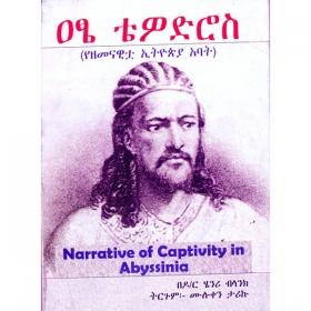 Atse Tewodros (YeZemenawitua Ethiopia Abat)