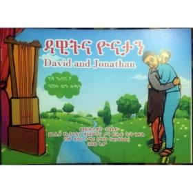 David and Jhonathan