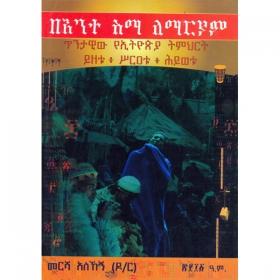 Be'Ente Sima Lemariyam (tintawiw YeEthiopia Timihirt Yizetu,Sire'atu, Hywetu)