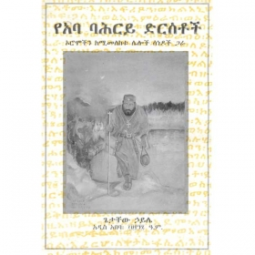 Ye-Abba Bahriy Dirsetoch Oromochin Kemimeleketu Leloch Senedoch Gara