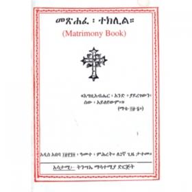Matrimony Book
