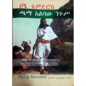 Atse Tewodros (Chalima Alibaw Nigus)