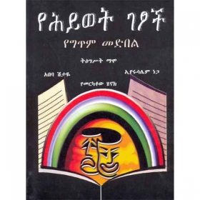 Yehiwot Getsoch