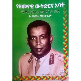 YeZemenawi Witidirina Abat (Major General Mulgeta Buli Ke1906-1953)