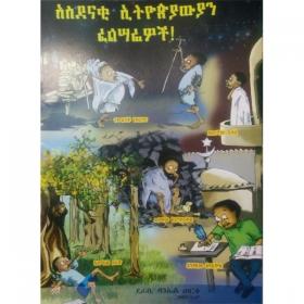 Asidenaki Ethiopiatawiyan Felasifawoch