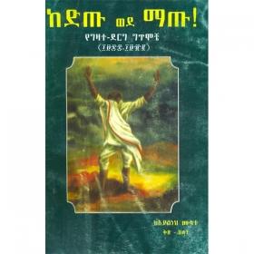 KeDitu Wede Matu! (YeGizate-Derg Gitimoche)(1968-1982) Volume 2