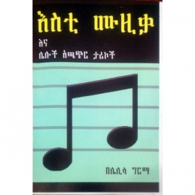 Esti Muzika Ena Lelochim Tarikoch