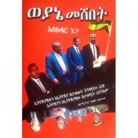 Weyane Meshebet