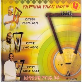 YeAmbasel Yekirar Zefenoch
