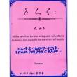 Areru ena Ertrawiw Asegedom (Two books in one binding)
