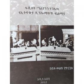 Fashist Taliyaninn Yagalete YeEthiopia Diplomaatoch Filmia
