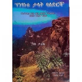 Yenetsanetu Talak Baledirsha (BeEthiopia Ye'ers Be'rs Torinet Yetetemede Ye'And weniyam Jebid)
