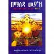 BeMaleda Meyaz (YeKifu Menfesoch Meyaz) Vol.2