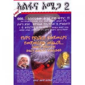 Alfa Ena Omega 2 (666...Asdenakiw Tinbitawi Kutir)