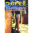 Mereb shop - Fiction: Ethiopian Collectibles - Books
