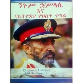 Nigus Halesilase Ena YeEthiopia YeNetsanet Tigil