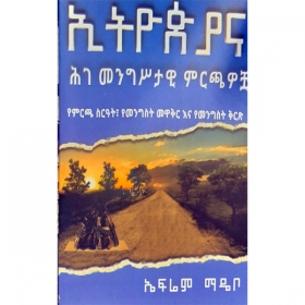 Ethiopia Ena Hige Mengistawi Mirchawochua (YeMircha Sir'at, YeMengist Mewakir Ena Yemengist Kirts)
