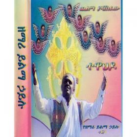 Tewahedo No 9 (Chelema Yalashenefew)