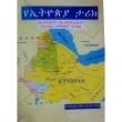 YeEthiopia Tarik (YeEthiopiana YeEthiopiyawiyan Yemeneshana Yemaninet Ginizabe)