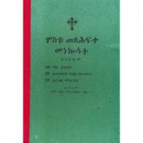 Sostu Metshafte Menekosat (Mar Yishiak, Filiksiwos (Gebre Kiristos), Aregawi Menfesawi)