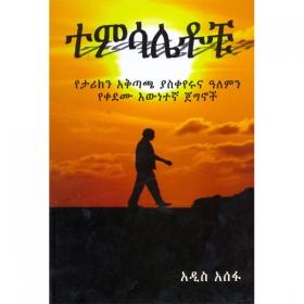 Temsaletochu (Yetarikin Akitacha yaskeyeruna alemin Yekedemu Ewnetegna Jegnoch)