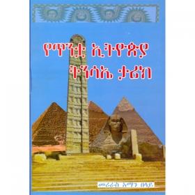 YeTintua Ethiopia Tarik