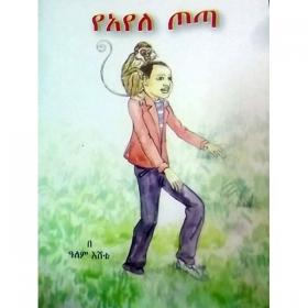 Ye'Ayele Tota
