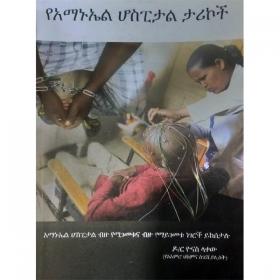 YeAmanuel Hospital Tarikoch