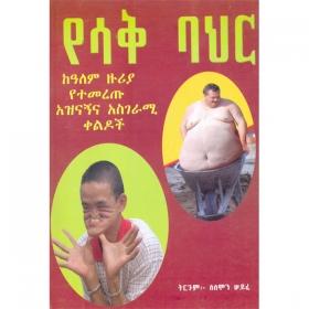 Ye'sak baher