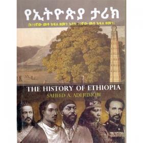 YeEthiopia Tarik ke19gnaw Meto Kifile Zemen Eske 20gnaw