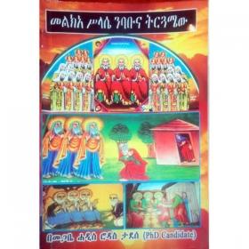 Melke'a Silase Nibabuna Tirguamew