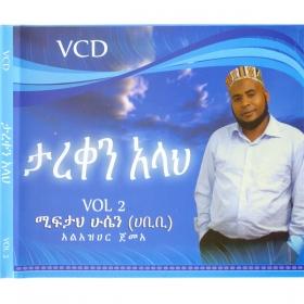 Tareken Alah Vol. 2