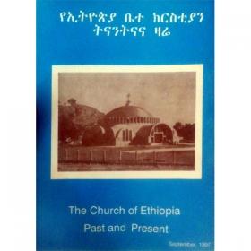 YeEthiopia Betechristian (Tilantna Zare) The Church of Ethiopia (Past and Present)