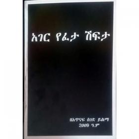 Ager Yefeta Shifita