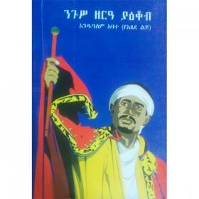 Nigus Zer'a Ya'ekob