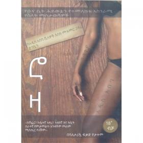 Amharic Books Pdf