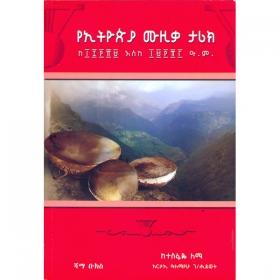 YeEthiopia Muzika Tarik (Ke፲፰፻፹፱ Eske ፲፱፻፹፫)