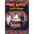Ma'ede Lisanat (YeKuankuawoch Gebeta)YeGe'ez-Amargna-Engilizegna Dictionary