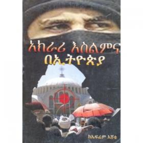 Islamic fundamentalism  in Ethiopia