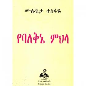 YeBalekene Mehala