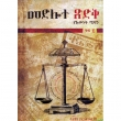 Medilote Tsidik YeWnet Mizan  Kits 2
