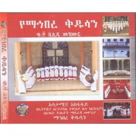 Yemahibere Kidusan qu. 4 Video CD Mezmur