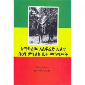 Amakariw Alfred ILg BeAtse Minilik Bete Mengist