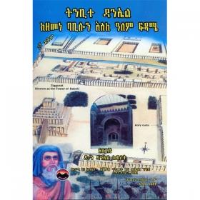Tinibite Daniel (KeZemene Babilon Eske Alem Fitsame)