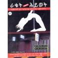 Mereb shop - Ethiopian Sex and Romance - Books