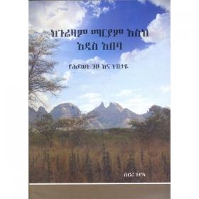 KeGurezam Mariam Eske Addis Ababa