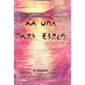 Ali habeshi ye'edenu jandereba